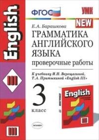 Грамматика английского языка 3 кл. Проверочные работы 2й год обучения к учебнику Верещагиной
